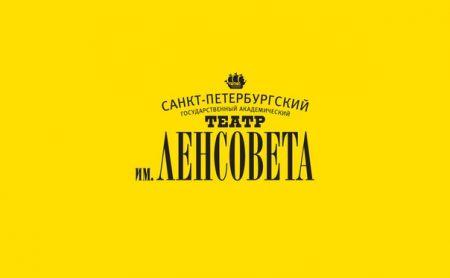 СВОБОДНАЯ ПАРА. Театр имени Ленсовета