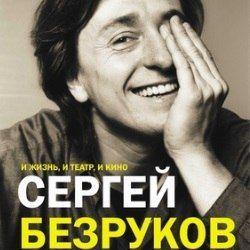 И жизнь, и театр, и кино. Сергей Безруков