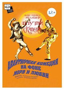 ПЛУТНИ СКАПЕНА. Камерный театр Малыщицкого
