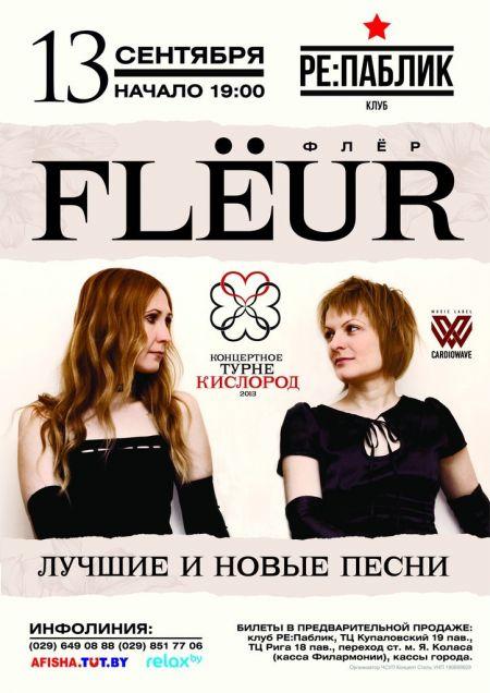 Flёur в Минске, афиша