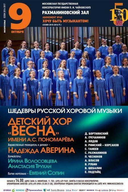 Весна. Московская консерватория