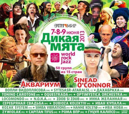 Программа ФЕСТИВАЛЯ «ДИКАЯ МЯТА». 7,8,9 июня 2013