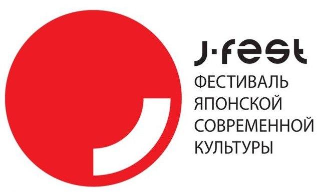 В Москве прошёл фестиваль японской современной культуры «J-FEST»
