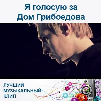 Я голосую за Дом Грибоедова