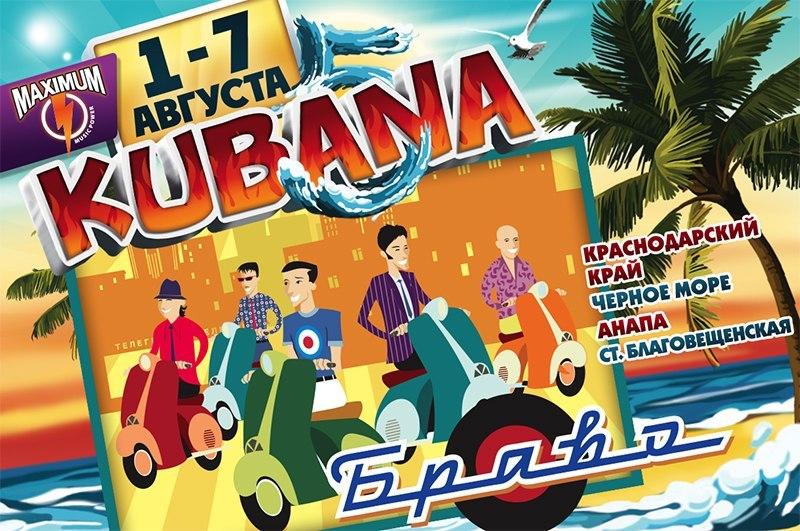 группа БРАВО на юбилейном фестивале KUBANA - 2013