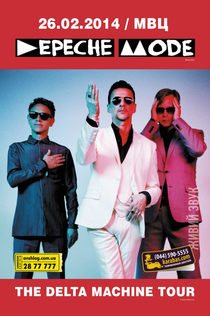 Depeche Mode Новогодняя акция от концертного агентства Аншлаг