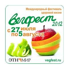 Путь к Себе & Вегфест-2012 в Этномире