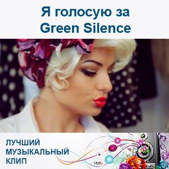 Я голосую за Green Silence