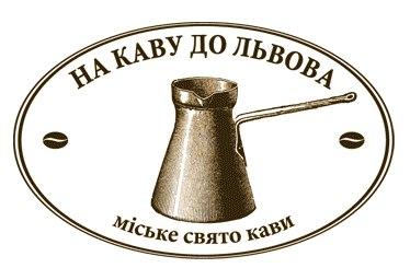 Уже сьомий рік поспіль Львів запрошує всіх мешканців та гостей міста «На каву до Львова».