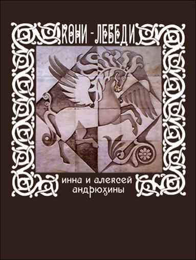 Алексей Андрюхин. Кони - Лебеди