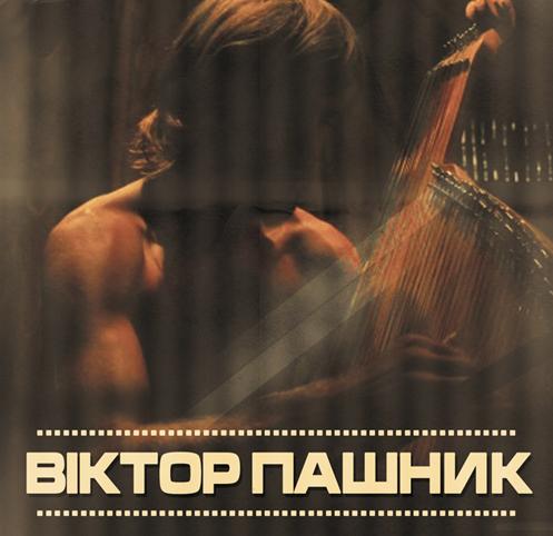 Віктор Пашник. Архівні записи