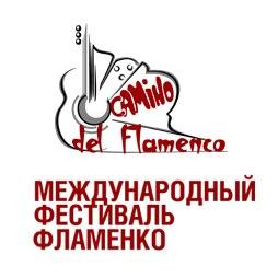 Международный фестиваль фламенко 2014 в Харькове. Camino del flamenco