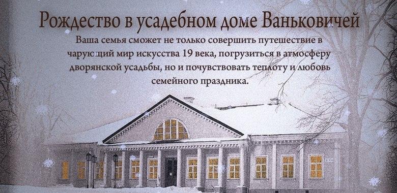 """Праздничная программа """"Рождество в усадебном доме Ваньковичей"""""""