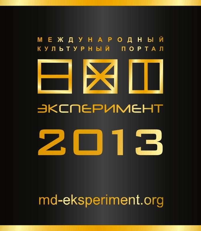 Эксперимент-2013.