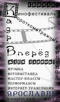 в Ярославле пройдет кинофестиваль Кадр Вперёд