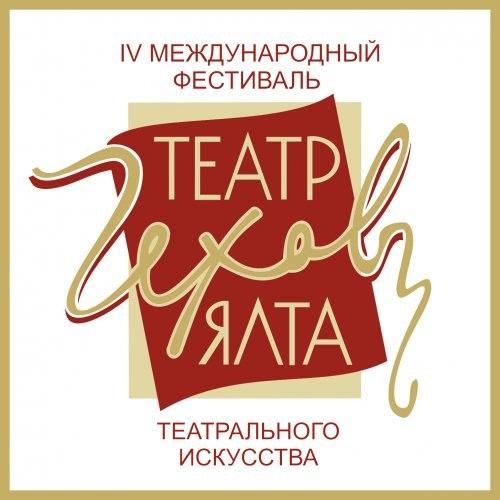 Театр. Чехов. Ялта
