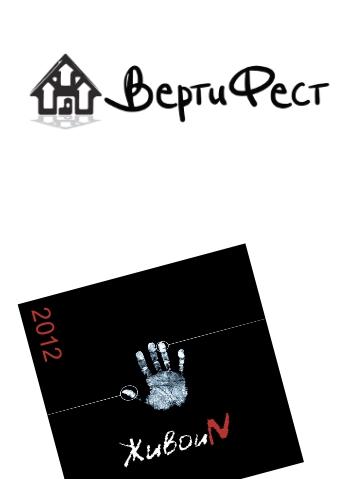 ЖивоиN. Вертифест 2012