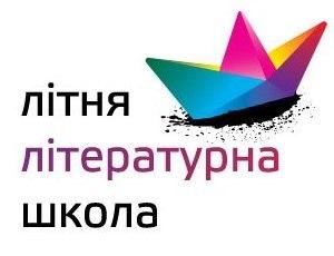 Літня літературна школа 2012