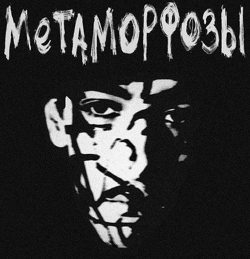 жуй,метаморфозы