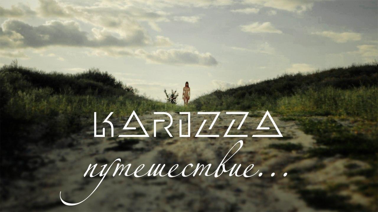 """первый клип KARIZZA """"Путешествие"""""""