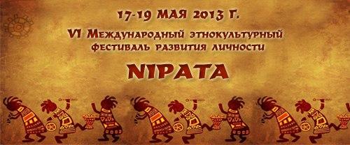Фестиваль Нипата в Луганске