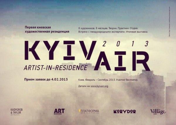KYIV AIR 2013