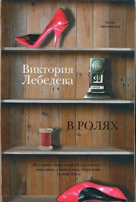 Презентация книги Виктории Лебедевой «В ролях»