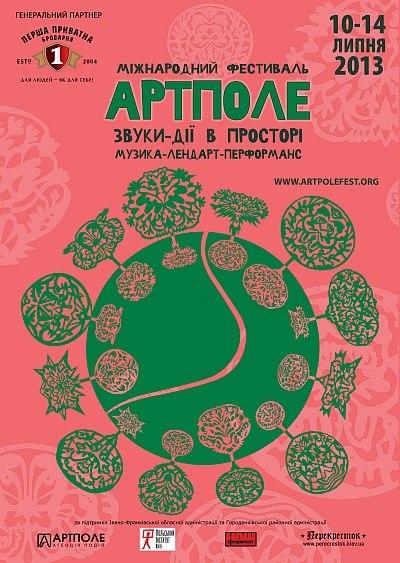 Программа фестиваля АртПоле 2013