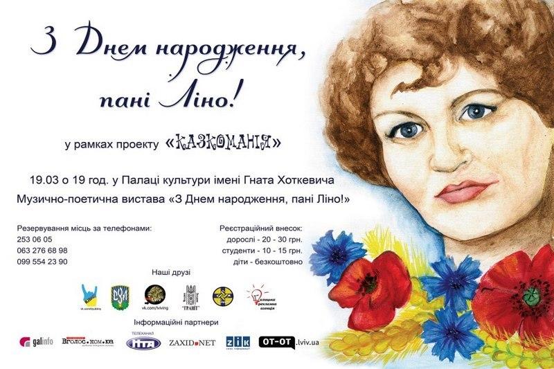 Всеукраинская премьера музыкально-поэтического представления «З Днем народження, пані Ліно!».