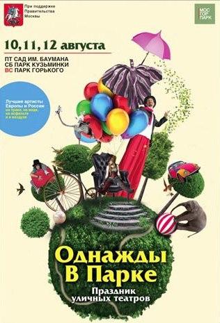 фестиваль в Саду імені Баумана
