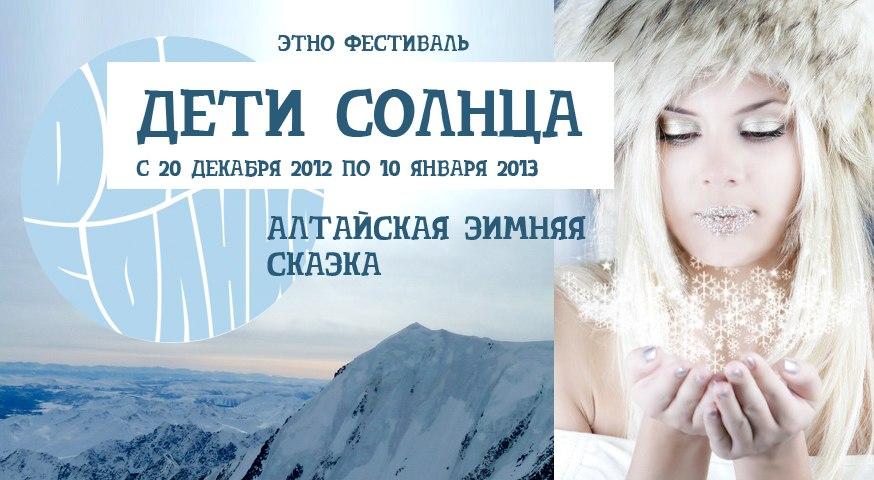 этно фестиваль ДЕТИ СОЛНЦА - Алтайская зимняя сказка