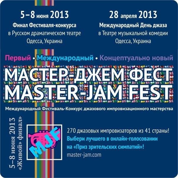 мастер джем фест 2013