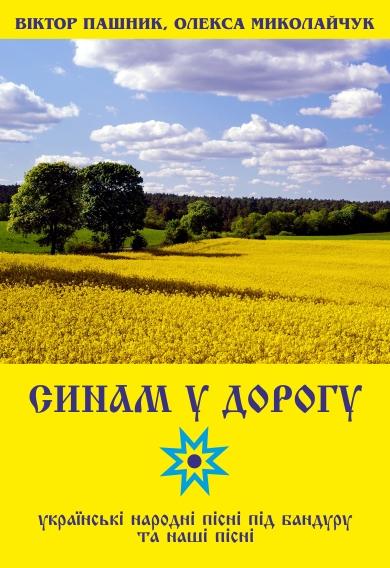 Віктор Пашник. Олекса Миколайчук. Синам у дорогу. 2005
