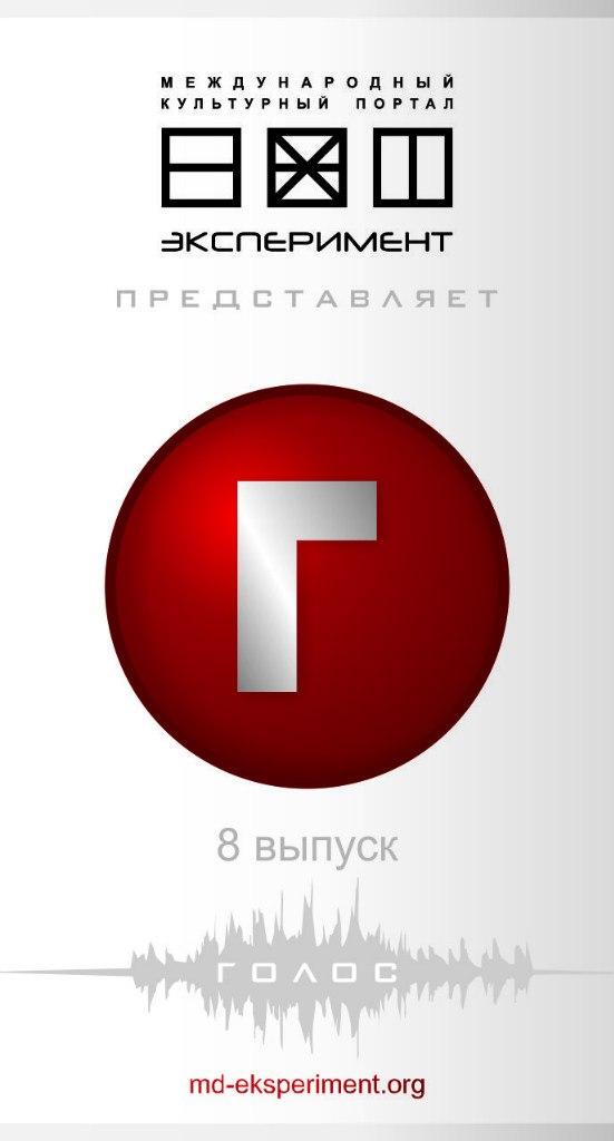 Голос. 8 выпуск. Майкл Найман