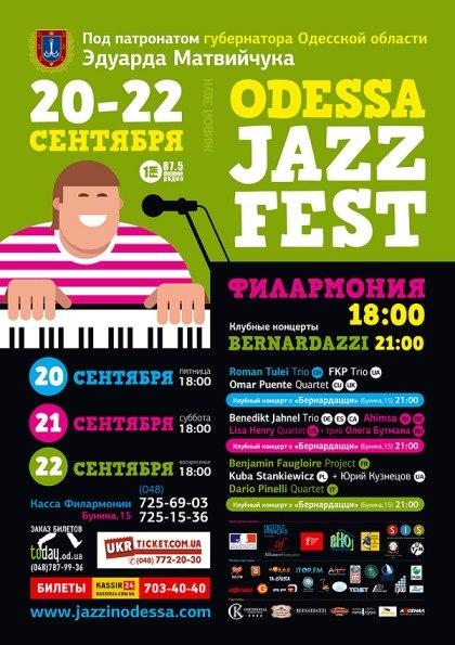 Программа фестиваля Odessa JazzFest' 2013