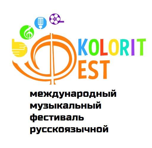 Международный музыкальный фестиваль русскоязычной культуры - KOLORITfest 2013