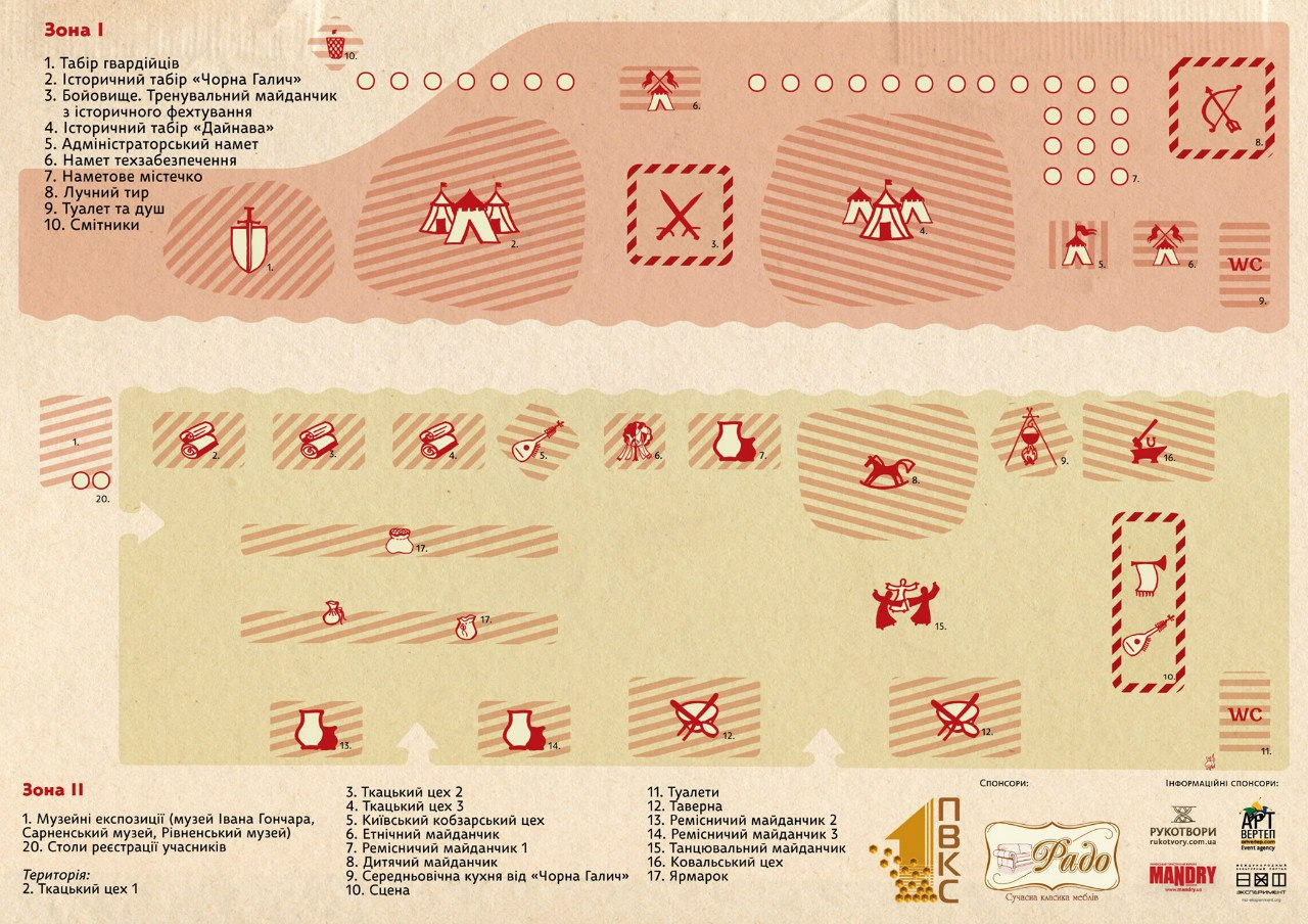 Програма фестивалю ВОЛИНСЬКЕ ВІЧЕ 2013
