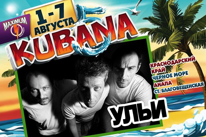 УЛЬИ ОБЪЯВЛЯЮТ ВОЙНУ ОДНООБРАЗИЮ НА KUBANA!