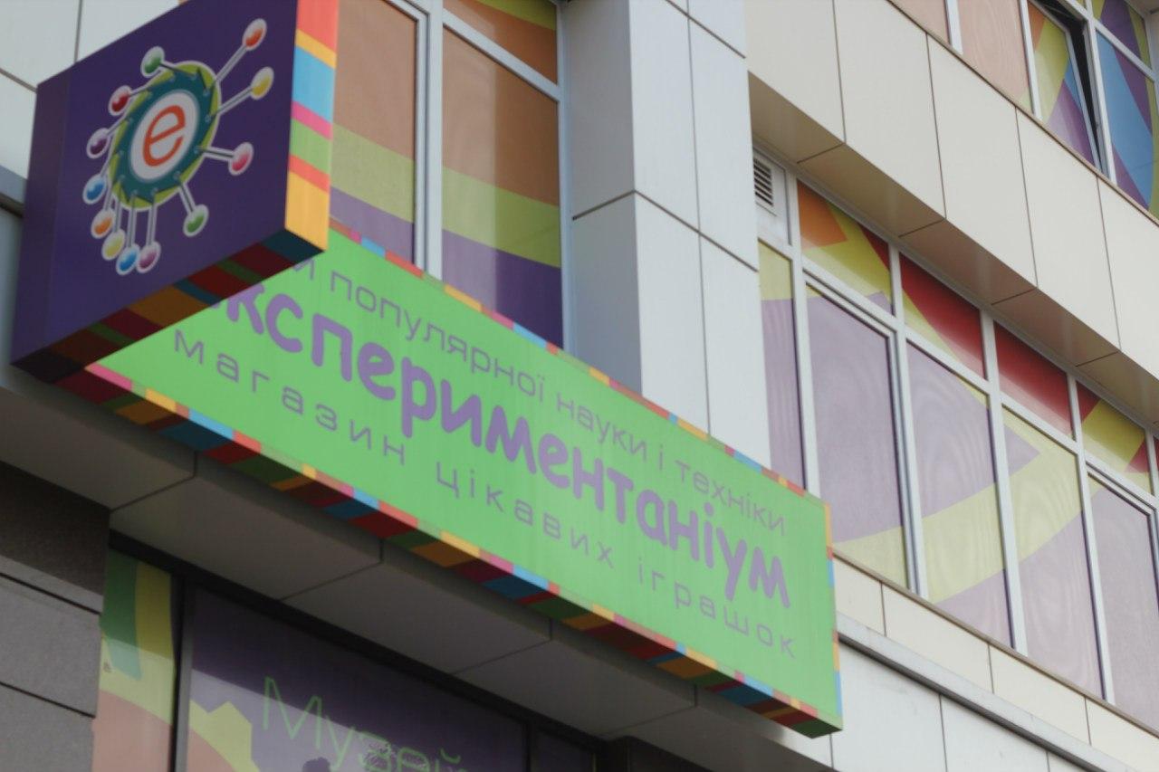 Музей популярної науки і техніки Експериментаріум