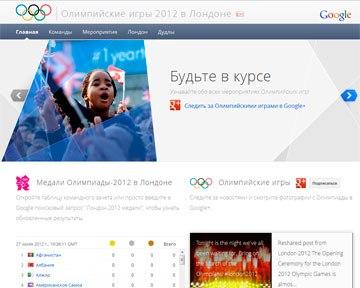 сайт присвячений Олімпіаді,гугл