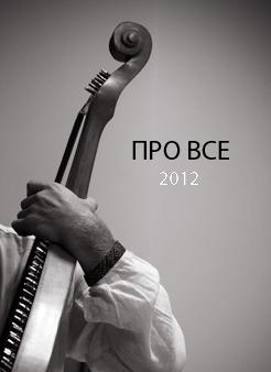 Віктор Пашник. Про все. 2012