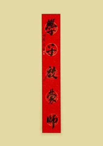 Ли Цзо. Искусство китайской калиграфии.
