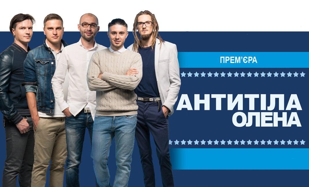 Прем'єра синглу «Олена» від гурту АнтитілА