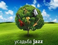 усадьба джаз 2012,международный джазовый фестиваль в россии