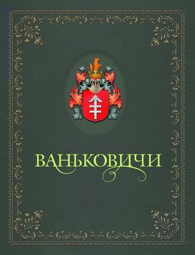 Презентация нового сборника «Ваньковичи» в НХМ РБ