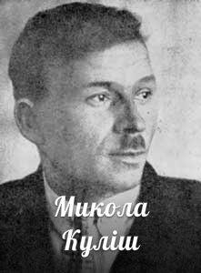 Святкування 120-ї річниці   від дня народження Миколи Гуровича Куліша