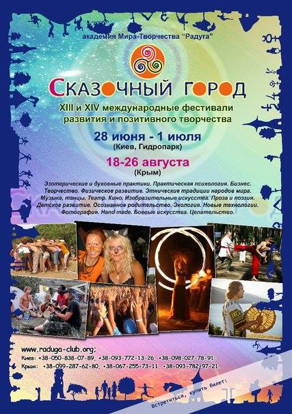 Фестиваль развития и творчества CКАЗОЧНЫЙ ГОРОД
