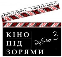 Криворожский кинофестиваль «Кино под звездами»