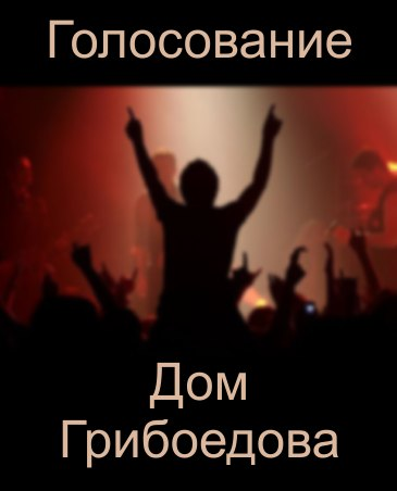 Лучший украинский клип Дом Грибоедова