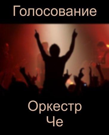 Лучший украинский клип Оркестр Че